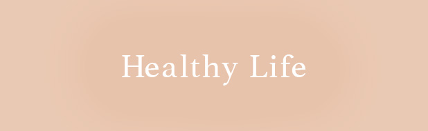 健康であるために、今できること