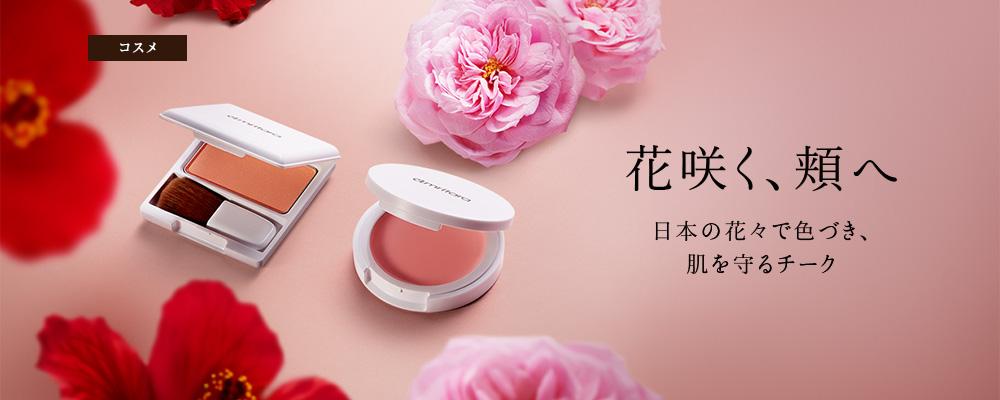 日本の花々で色づき、肌を守るチーク