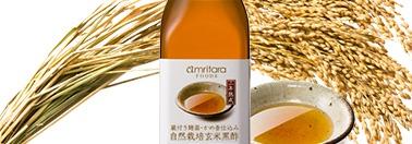 蔵付き麹菌で作った玄米黒酢
