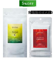 ボタニカル ビタミンC 90粒&アスタクリルオイル OMEGA3 90粒